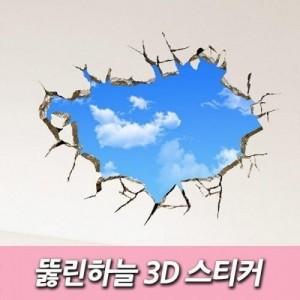 [캠핑바이크]뚫린하늘 3D 스티커