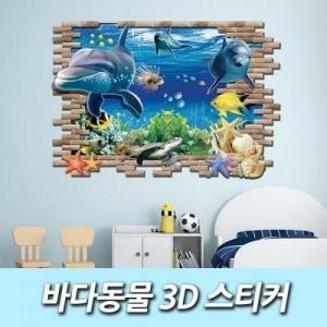 [캠핑바이크]바다동물 3D 스티커