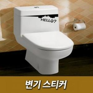 [캠핑바이크]변기 스티커