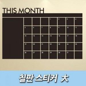 [캠핑바이크]칠판달력 스티커