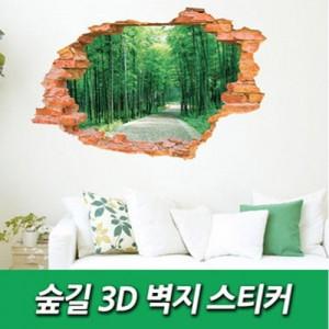 [캠핑바이크]숲길 3D 벽지 스티커 인테리어소품 집들이선물