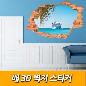 [캠핑바이크]배 3D 벽지 스티커 인테리어소품 집들이선물