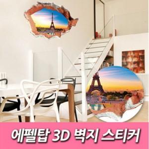 [캠핑바이크]에펠탑 3D 벽지 스티커 인테리어소품 집들이선물