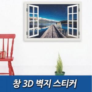 [캠핑바이크]창 3D 벽지 스티커 인테리어소품 집들이선물