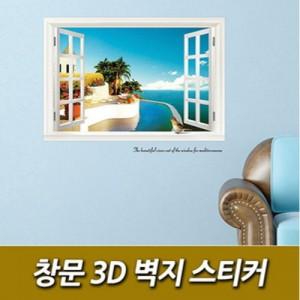 [캠핑바이크]창문 3D 벽지 스티커 인테리어소품 집들이선물