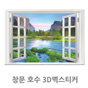 [캠핑바이크]창문 호수 3D벽스티커