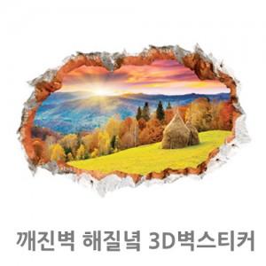 [캠핑바이크]깨진벽 해질녘 3D벽스티커
