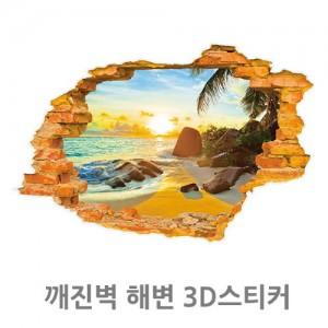 [캠핑바이크]깨진벽 해변 3D스티커