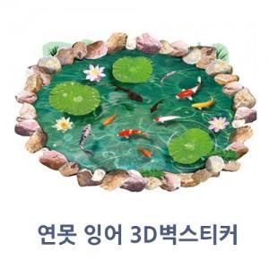 [캠핑바이크]연못 잉어 3D 벽스티커