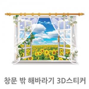 [캠핑바이크]창문 밖 해바라기 3D스티커