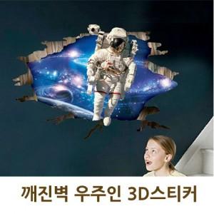 [캠핑바이크]깨진벽 우주인 3D 스티커