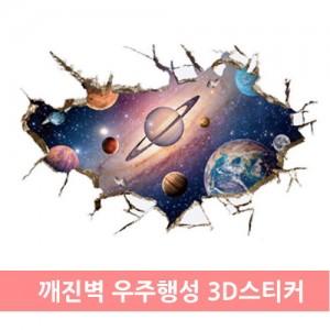 [캠핑바이크]깨진벽 우주행성 3D스티커