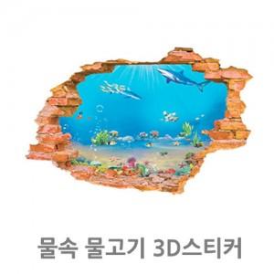[캠핑바이크]물속 물고기 3D스티커
