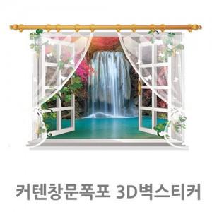 [캠핑바이크]커텐창문 폭포 3D벽스티커