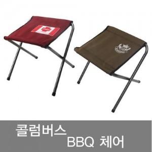 [콜럼버스]BBQ체어/체어/캠핑체어/캠핑의자/캠핌용품/의자/캠핑의자식