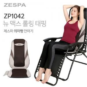 [제스파] 뉴 맥스 롤링 태핑 두드림 의자형 마사지기/안마기 (두드림/온열/진동) ZP1042