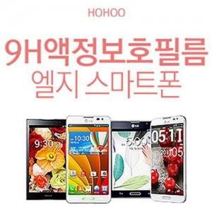 [HoHoo]LG 넥서스5/뷰3/G2/옵티머스GK/옵티머스LTE 3/옵티머스G프로/옵티머스G/9H 액정보호필름
