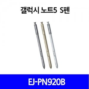 [정품]삼성전자 노트5 펜 EJ-PN920B