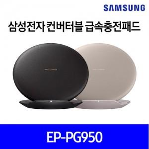 [정품]Samsung 컨버터블 급속 무선충전기 / EP-PG950
