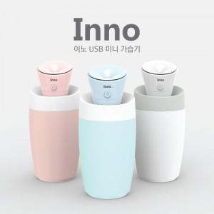 [Aion] 이노(INNO) USB 가습기