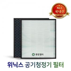 위닉스공기청정기호환용필터 AWP-600R/WACU150