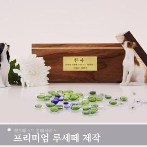 [펫포레스트] 프리미엄 루쎄떼 장례서비스
