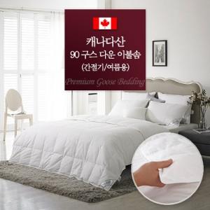[소프라움] 소량생산 명품구스 캐나다산 구스 다운 이불솜 Q(간절기/여름용)