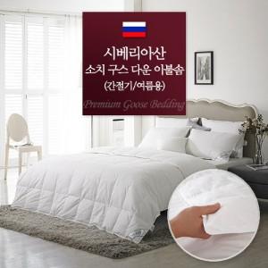 [소프라움] 소치 시베리아산 여름 구스 다운 이불솜 Q