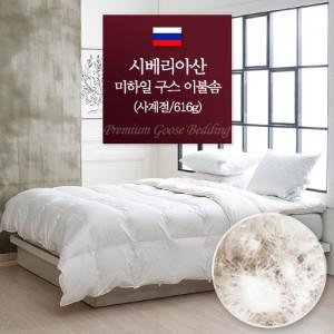 [소프라움] 시베리아산 미하일90 구스 이불솜 Q(616g)