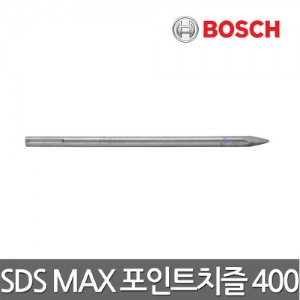 [보쉬] SDS MAX 포인트치즐(노미) 400mm