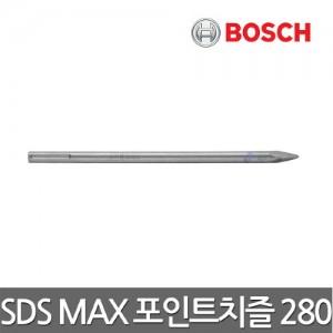 [보쉬] SDS MAX 포인트치즐(노미) 280mm