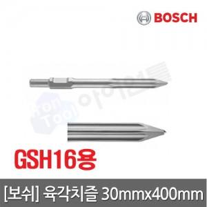 [보쉬] GSH16용 육각치즐 스타포인트 30x400mm