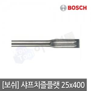 [보쉬] SDS막스 R-TEC 샤프치즐플랫 25x400