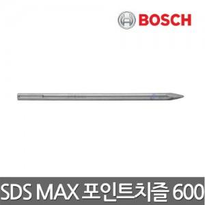[보쉬] SDS MAX 포인트치즐(노미) 600mm