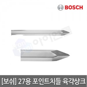 [보쉬] GBH27용 포인트치즐 520mm