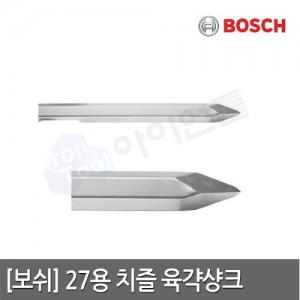 [보쉬] GBH27용 스타포인트치즐 28x400mm