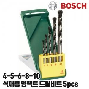 [보쉬] 임팩트 드릴 비트 5피스 (콘크리트)-260701944