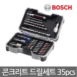[보쉬] 스트레이트샹크 콘크리트기리세트 35pcs