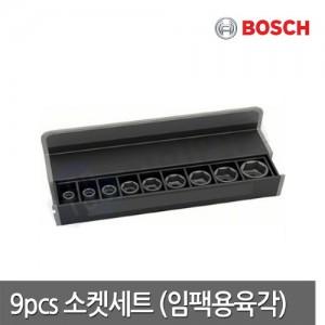 [보쉬] 소켓세트 9pcs (임팩렌치용)