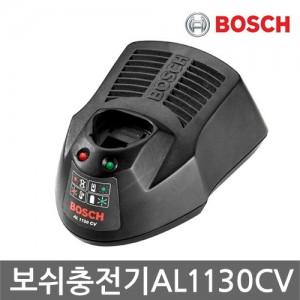 [보쉬] 충전기 AL1130CV (10.8V 전용)