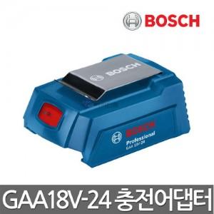 [보쉬] 14.4V/18V USB충전어댑터 GAA18V-24 베어툴