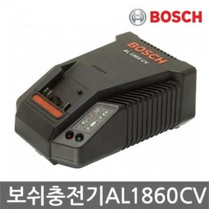 [보쉬] 18V 리튬이온 배터리충전기 AL1860CV