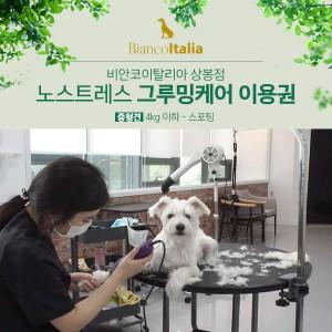 [비안코이탈리아상봉점] 노스트레스 강아지 그루밍케어 스포팅 중형견_4kg이하