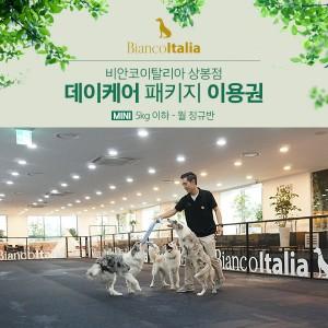 [비안코이탈리아상봉점]강아지 데이케어 Mini_5kg이하 정규반_월별