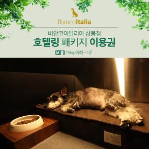[비안코이탈리아상봉점]강아지 호텔링 M룸15kg이하 1주일