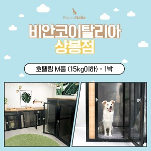 [비안코이탈리아상봉점]강아지 호텔링 M룸15kg이하 1박
