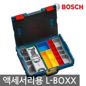 [보쉬공구함] 공구함(액세서리용) L-BOXX