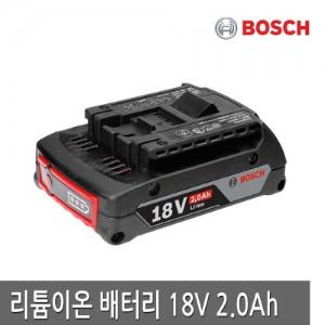 [보쉬] 리튬이온 배터리 18V 2.0Ah