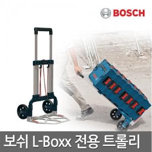 [보쉬] L-Boxx 공구함전용 트롤리