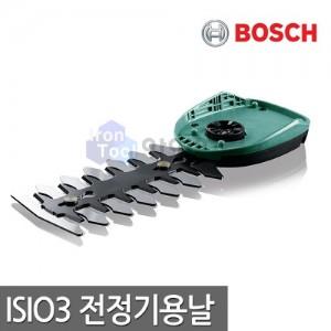 [보쉬] ISIO3 충전전정가위 전정기용날
